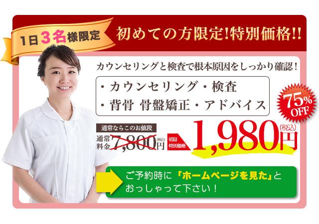 通常7,800円のところ初回特別価格1,980円