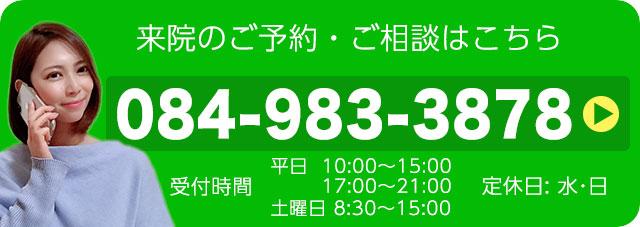 084-983-3878